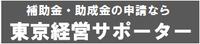 補助金助成金に強い!東京経営サポーター