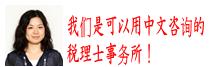 我们是可以用中文咨询的税理士事务所