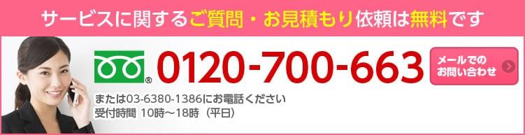 サービスに関するご質問・お見積もり依頼は無料です 0120-700-663 または03-5380-1386にお電話ください 受付時間 10時〜18時(平日) メールでのお問い合わせ
