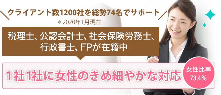女性のきめ細やかな対応。税理士法人YFPクレアは新宿で女性が活躍