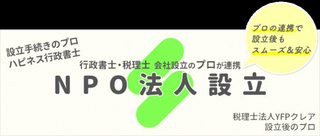 NPO法人の設立|行政書士と税理士のコラボ